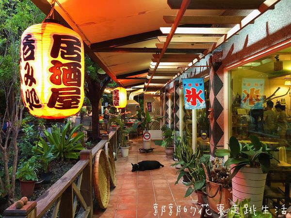 【臺東東河】幸福食堂~近都蘭市區與新東糖廠的無菜單家常創意料理 - / 郭郭的花東走跳生活