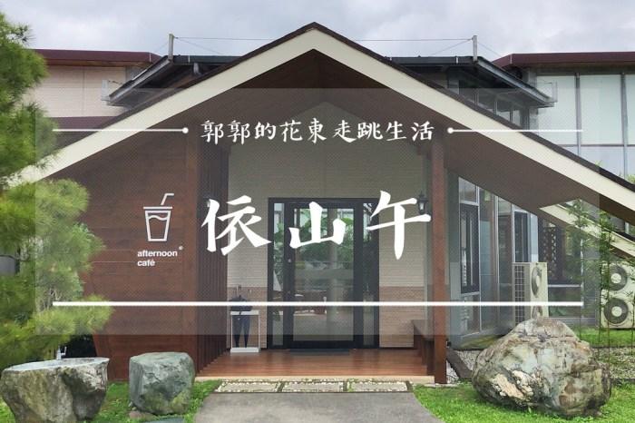 【花蓮壽豐】依山午afternoon café~全預約制的玻璃屋文青咖啡館民宿
