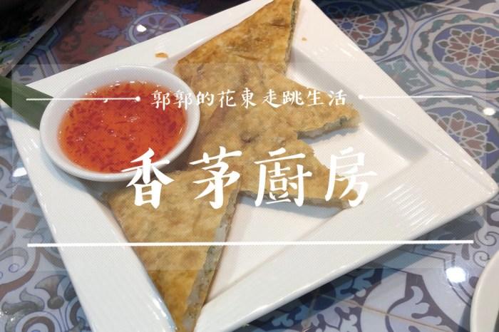 【花蓮市區】香茅廚房Lemongrass Kitchen┃近中正路商圈融合泰澳及台灣口味結合的創新泰式料理店┃