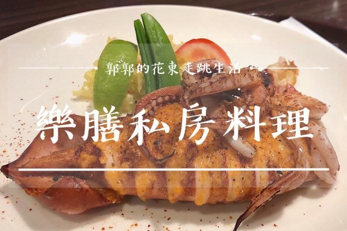 【台東市區】樂膳私房料理┃近台東美術館的鮮魚定食、合菜料理餐廳┃