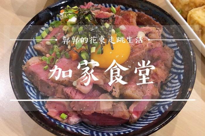 【花蓮市區】加家食堂HomeyDiner┃花蓮火車前站附近的日式烏龍麵丼飯、舒肥料理專賣店┃