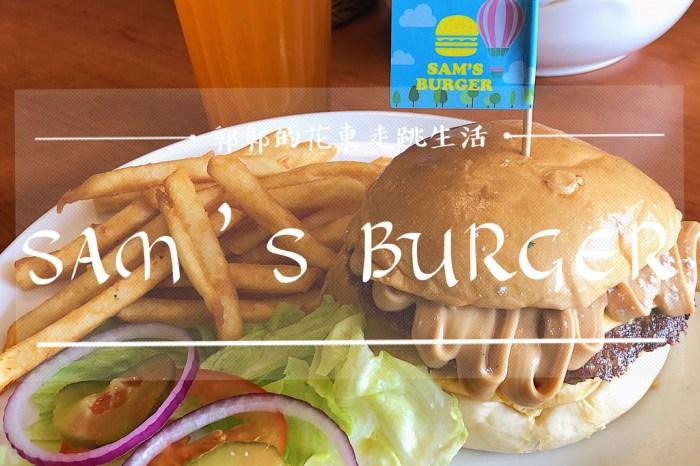 【台東市區】山姆漢堡Sam's Burger┃舊鐵道徒步區旁堪稱市區最強漢堡店的美式餐廳┃