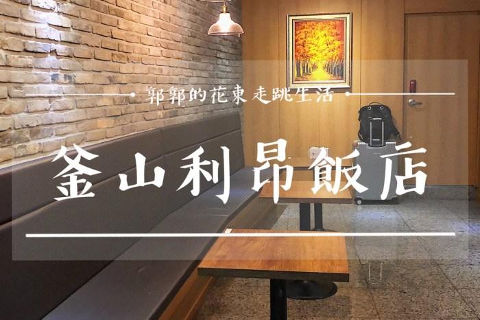 【韓國釜山】利昂飯店Lion Hotel┃雄獅酒店┃近地鐵西面站商圈及田浦咖啡街區的平價飯店┃