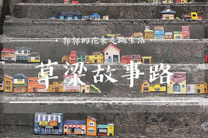 【韓國釜山】草梁故事路┃近地鐵釜山站有168階梯單軌列車和柳致環郵筒的彩繪牆聚落┃