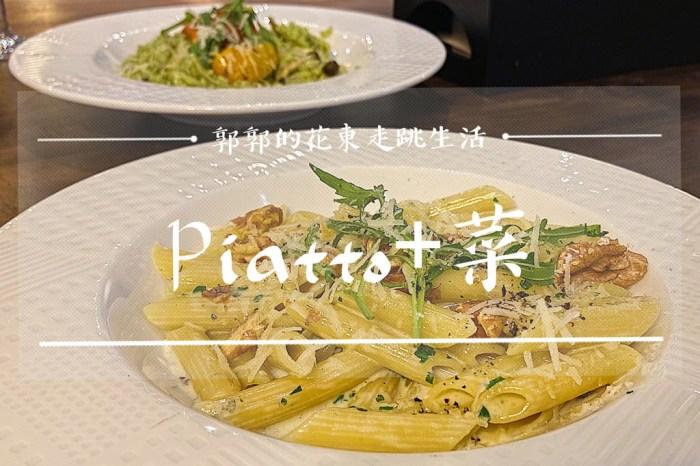 【花蓮市區】Piatto+菜┃近東大門夜市和溝仔尾街區的健康蔬食義式料理┃