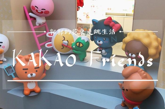 【韓國釜山】Kakao Friends Store┃南浦洞商圈。光復路時尚街內釜山的第一間旗艦店┃