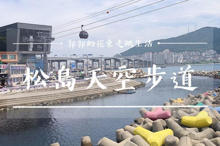 【韓國釜山】松島天空步道┃釜山三大天空步道之一及海上纜車的超絕美海景┃