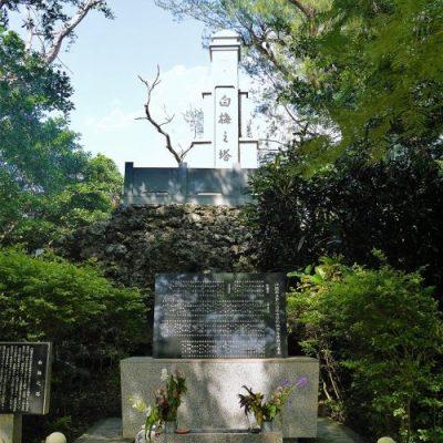 糸満市国吉にある「白梅の塔」