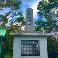 沖縄昭和高等女学校を祀る「梯梧之塔」