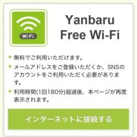 【FreeWi-Fi】やんばるFreeWi-Fi