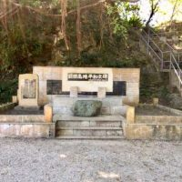 前田高地平和之碑