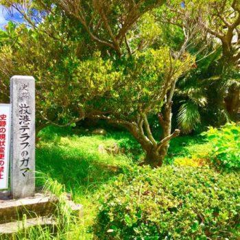 浦添市指定文化財「牧港テラブのガマ」