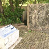 糸満市阿波根にある「チカジクガマ(サキタリガマ)」