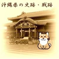 沖縄県の戦跡・史跡(市町村別)
