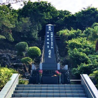 沖縄県最期の官選知事''島田叡''の慰霊碑「島守の塔」