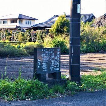 南九州市知覧町に残る「通信隊跡」