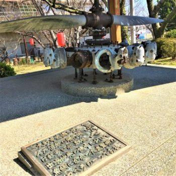 特攻碑公園内に残る「友軍機のプロペラ」