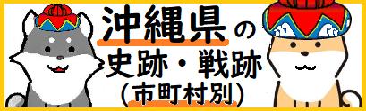 沖縄県の史跡・戦跡(市町村別)