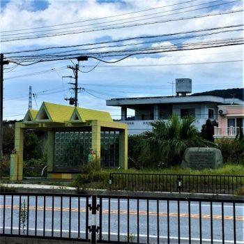 金武町国道329号沿いにある「日本軍屋嘉捕虜収容所跡の碑」