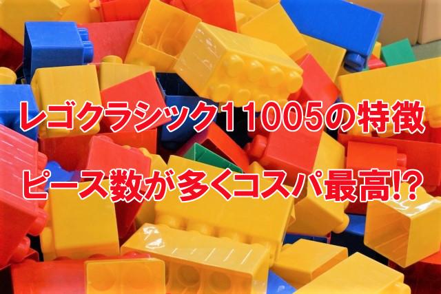 レゴクラシック11005口コミ、感想、評価