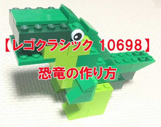 レゴクラシック 10698 恐竜の作り方