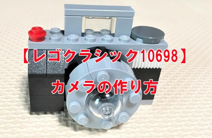 レゴクラシック10698 カメラの作り方