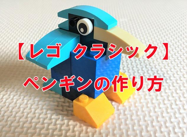 レゴクラシック ペンギンの作り方~オリジナルレシピ~