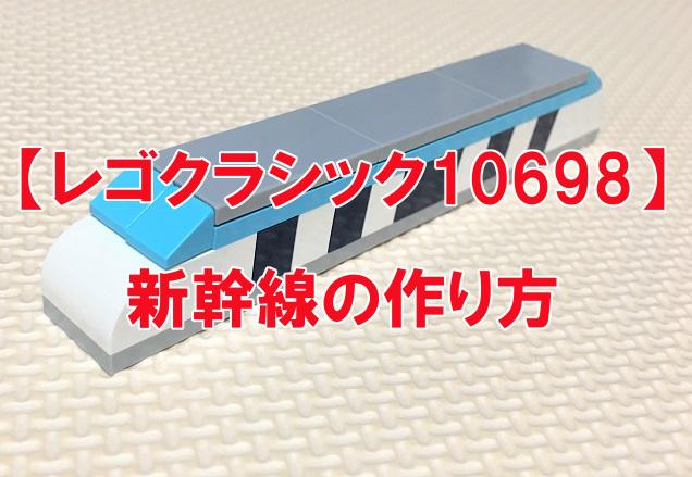 レゴクラシック 10698 新幹線の作り方