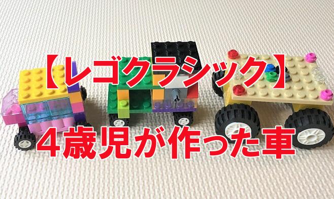 レゴクラシック 4歳児が作った車