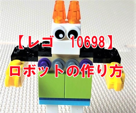 レゴロボットの作り方