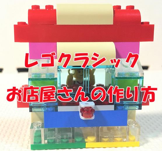 レゴ お店屋さんの作り方