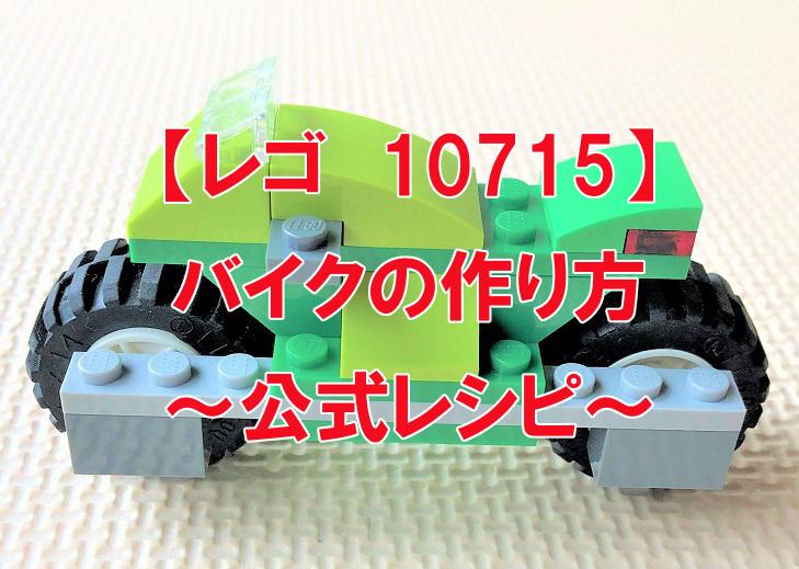 レゴ10715 バイクの作り方