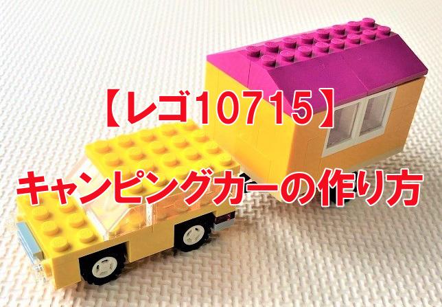 レゴ10715 キャンピングカーの作り方