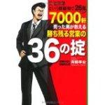 住宅営業という修羅場で26年 7000軒売った男が教える勝ち残る営業の36の掟
