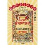 絵はがき100年 近代日本のビジュアル・メディア