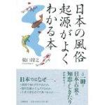 日本の風俗起源がよくわかる本