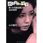 ポイズン・ママ―母・小川真由美との40年戦争