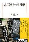 常用漢字の事件簿