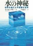 水の神秘 科学を超えた不思議な世界