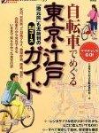 自転車でめぐる東京・江戸ガイド 「地元民」も太鼓判の24コース ママチャリでGO!