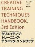 クリエイティブ・トレーニング・テクニック・ハンドブック