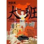 大班―世界最大のマフィア・中国共産党を手玉にとった日本人