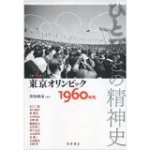 東京オリンピック――1960年代