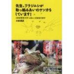 先生、ワラジムシが取っ組みあいのケンカをしています!―鳥取環境大学の森の人間動物行動学