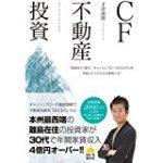 CF不動産投資~家賃収入1億円 キャッシュフロー1000万円を突破した人の次なる戦略とは?~