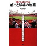 Hiroshima 都市と球場の物語