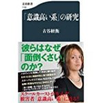 「意識高い系」の研究