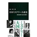 日本ミステリー小説史 – 黒岩涙香から松本清張へ