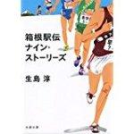 箱根駅伝 ナイン・ストーリーズ