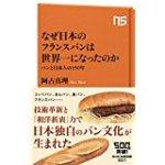 なぜ日本のフランスパンは世界一になったのか
